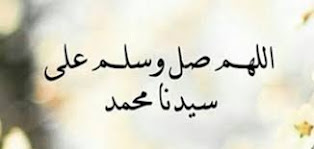 لا تنسى الصلاة على النبي
