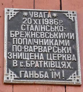 Братковцы, Львовская обл. Церковь Преображения Господня. 1876 г.