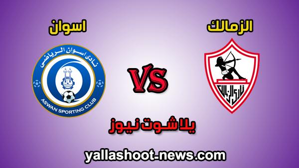 بث مباشر | مشاهدة مباراة الزمالك وأسوان في الدوري المصري يلا شوت الجديد