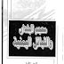 معجم البلدان والقبائل اليمنية - إبراهيم أحمد المقحفي