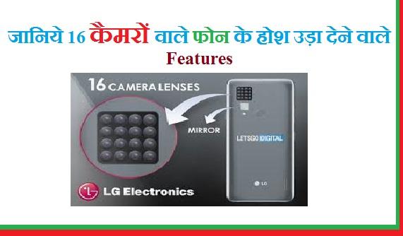 16 Cameras wala Best Smartphone, Best Smartphone with hexadecimal cameras in hindi, Best Smartphone with 16 Cameras in Hindi