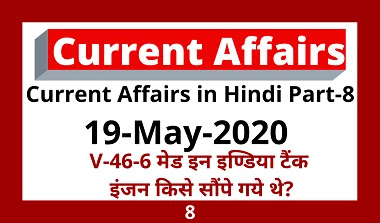 19 May 2020- Current Affairs in Hindi
