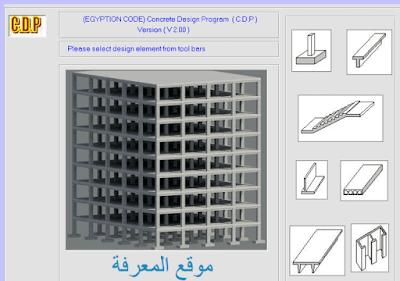 برنامج تصميم الكود المصري| Egyptian Concrete Design Program CDP