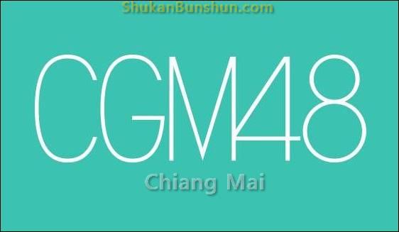 CGM48 Chiang Mai Logo Member Theater