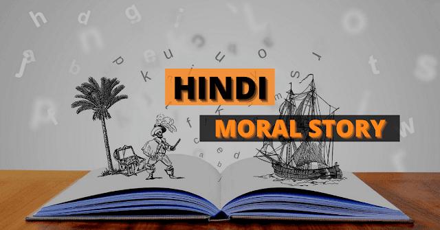 Short Moral Stories in Hindi - हिंदी में 3 नैतिक कहानियाँ