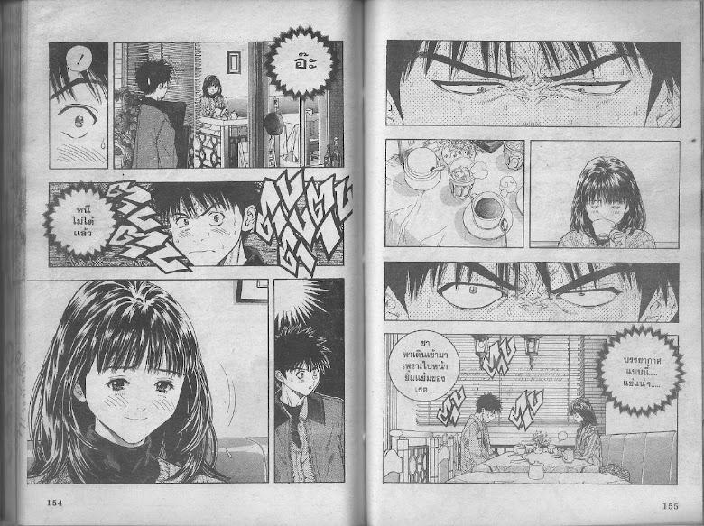 I's - หน้า 76