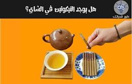 هل يوجد النيكوتين في الشاي؟