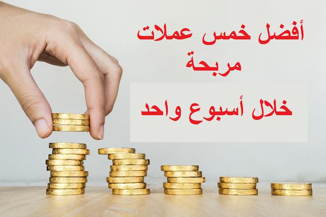 أفضل العملات للإسثمار