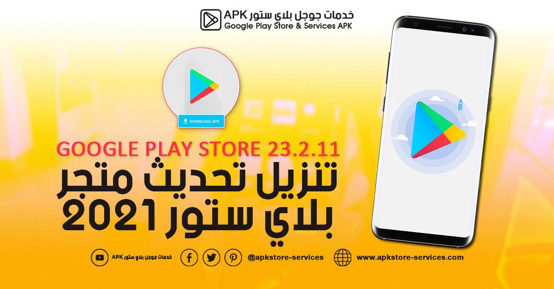 تحميل بلاي ستور 2021 أخر إصدار - تنزيل Google Play Store 23.2.11