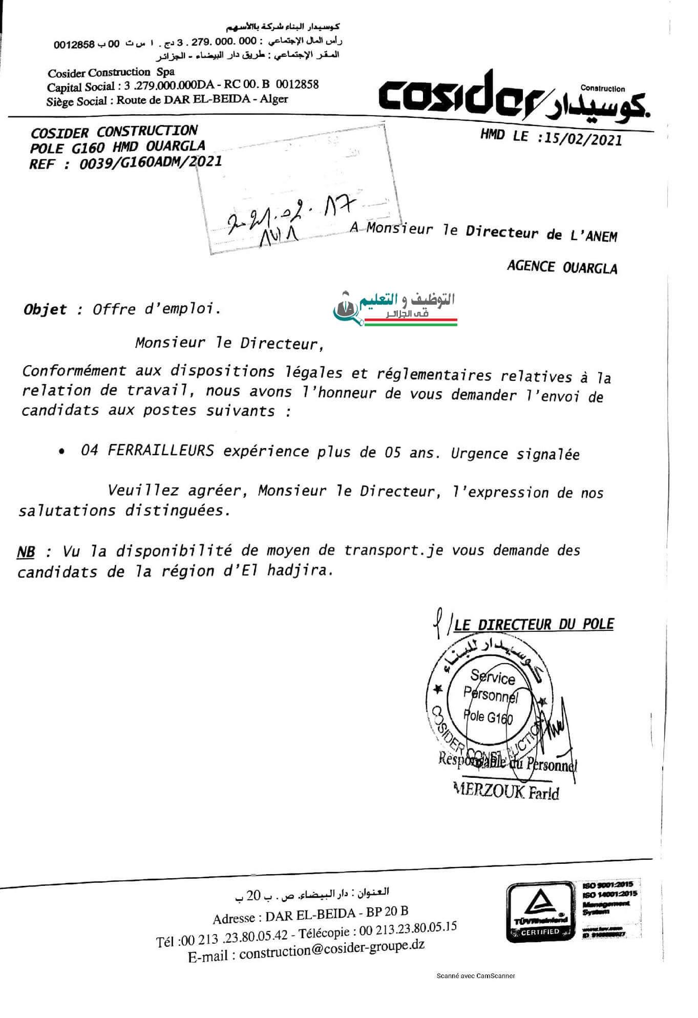 اعلان توظيف بشركة كوسيدار 22 فيفري 2021