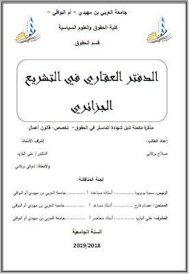 مذكرة ماستر: الدفتر العقاري في التشريع الجزائري PDF
