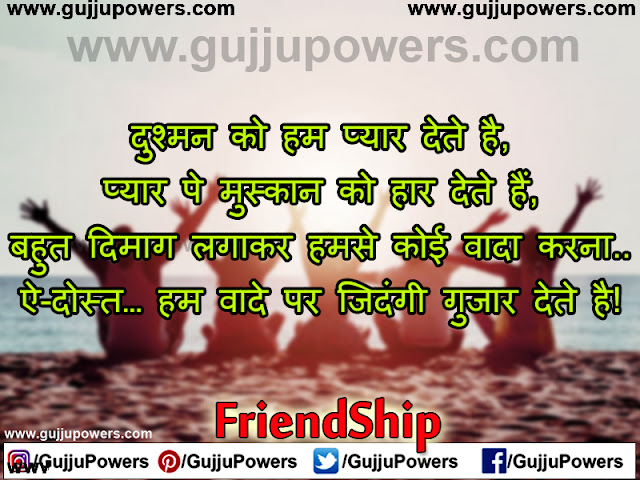 promise day shayari for friends