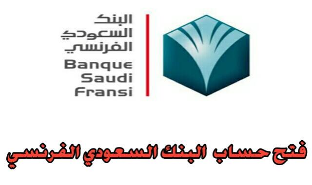 نموذج فتح حساب في البنك السعودي الفرنسي