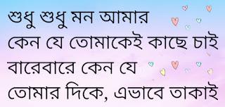 Sudhu Sudhu Mon Amar Lyrics