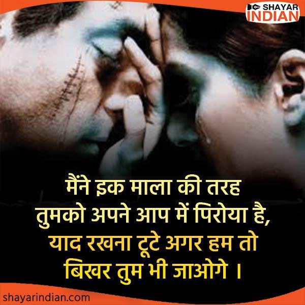 Hindi Shayari Status for GF/BF : Mala, Piroya, Tutana, Bikharna