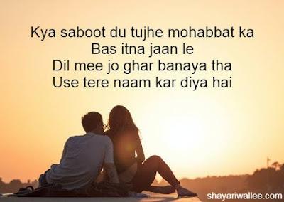 love mohabbat sms hindi