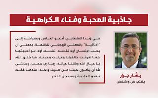 بشار جرار يكتب من واشنطن للمحتفلين بالفالنتاين ومقاطعيه