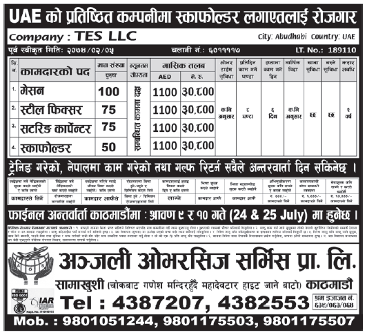 Jobs in UAE for Nepali, Salary Rs 30,800