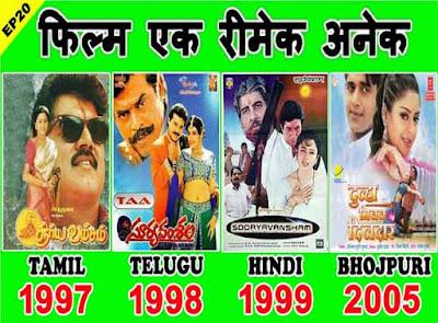 Suryavamsam (1997) Movie Unknown, Interesting Facts, Budget, Box Office Collection & Trivia