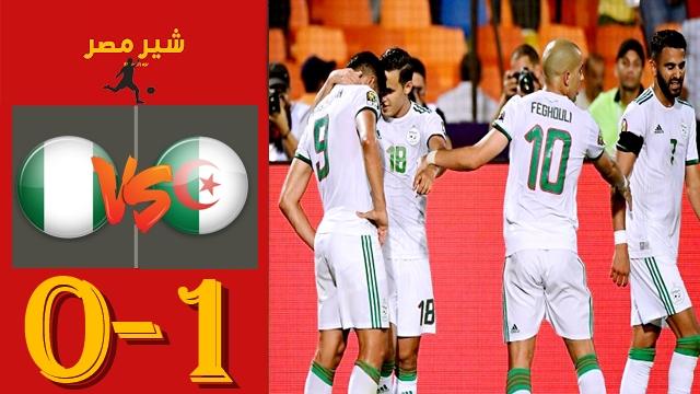 ملخص مباراة منتخب الجزائر ضد منتخب نيجيريا - موعد مباراة الجزائر ونيجيريا اليوم - تشكيل مباراة الجزائر ضد نيجيريا اليوم