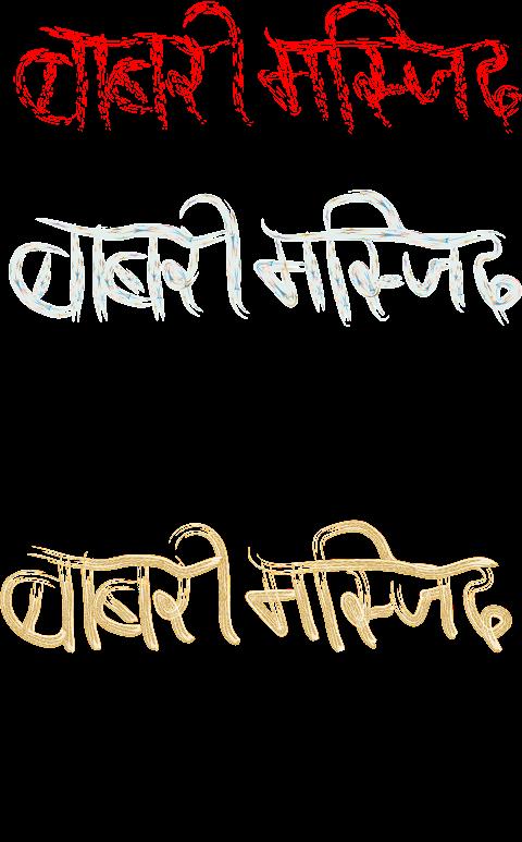 Babri masjit Clipart PNG 2326