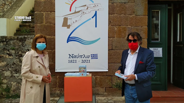 Ναύπλιο: Επετειακό Ημερολόγιο 2021
