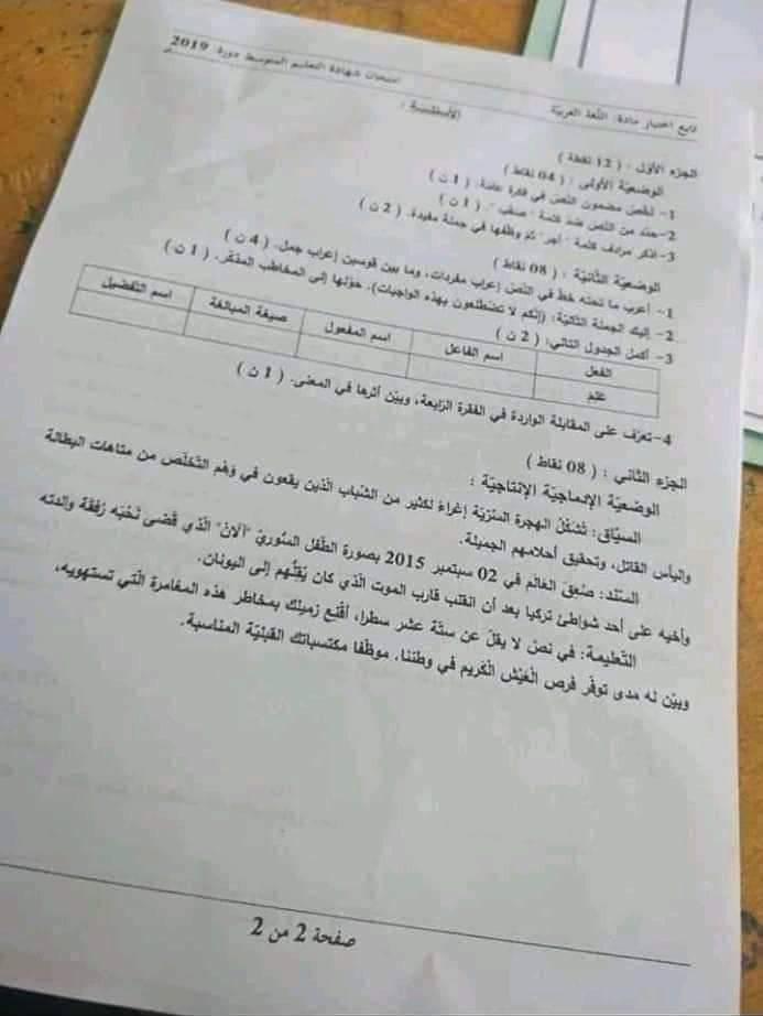 موضوع اللغة العربية شهادة التعليم المتوسط 2019 2