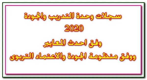 سجلات وحدة التدريب والجودة الجديدة 2020 وفق منظومة الجودة والاعتماد التربوى
