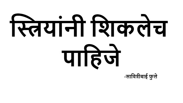 क्रांतीज्योती सावित्रीबाई फुले : माहिती | निबंध | भाषण | [ Marathi ]