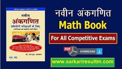 R.S Aggarwal Quantitative Aptitude PDF
