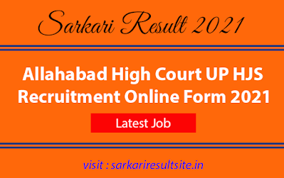 allahabad-high-court-up-hjs-recruitment-online-form-2021