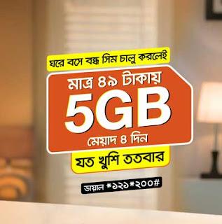 Banglalink Bondho SIM 5GB 49 Tk Internet