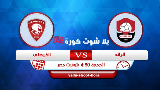 al-raed-vs-al-faisaly