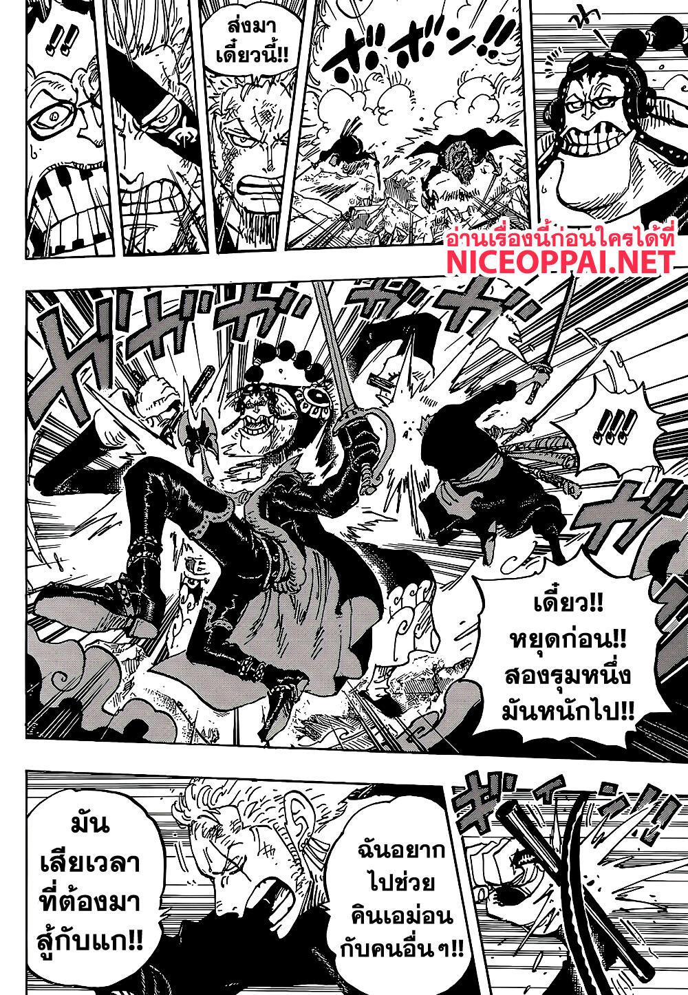อ่านการ์ตูน One Piece ตอนที่ 995 หน้าที่ 9