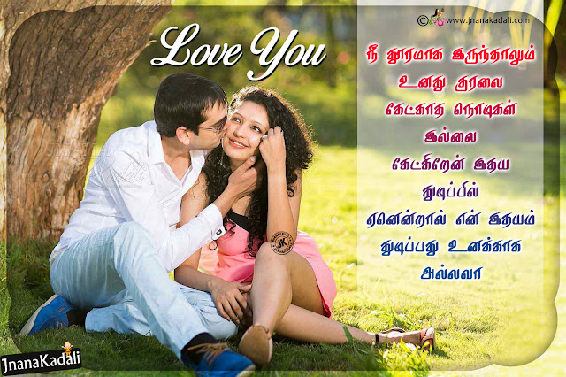 tamil quotes, love quotes in tamil, love messages in tamil, love quotes in tamil