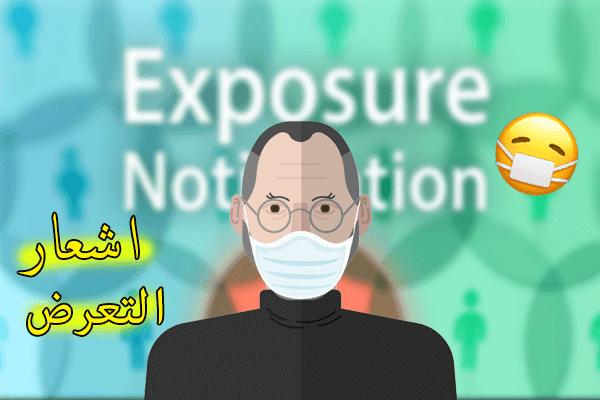 https://www.arbandr.com/2020/05/exposure-notification-apple-system-apple-contact-tracing-app.html