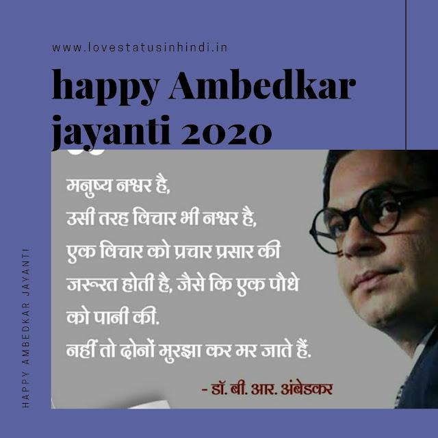 bhim jayanti status download with More Wishes: