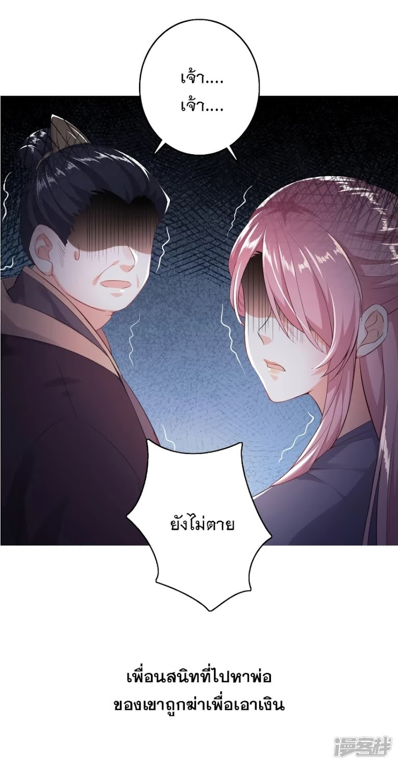 History Strongest Son In Law - หน้า 6
