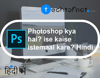 Photoshop क्या है? How to learn?