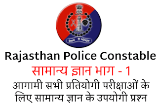 Rajasthan Constable GK Part - 1