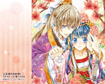 Koushu-sama no Oyakusoku! (Octubre 2015)
