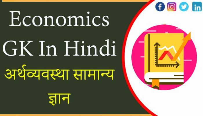 Economics GK Questions Answer In Hindi