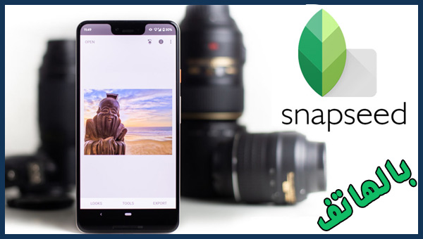 كيفية تعديل الصور باستخدام تطبيق Snapssed على هاتف الأندرويد