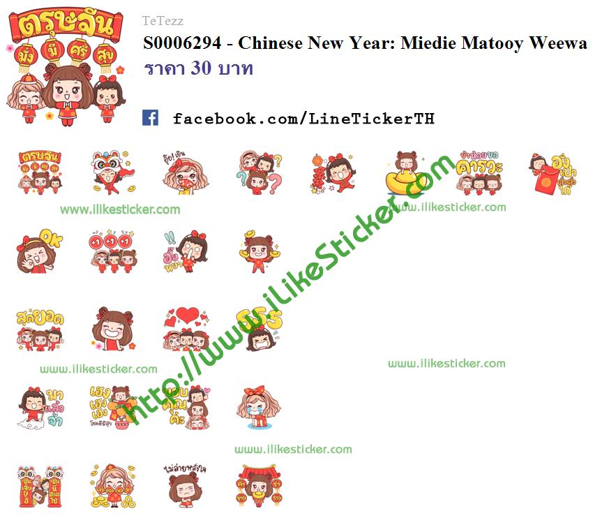 Chinese New Year: Miedie Matooy Weewa