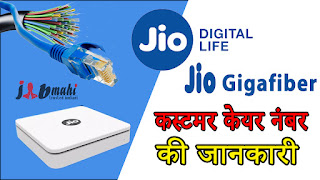 Jio Gigafiber Customer Care Number And Helpline Number 24x7