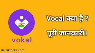 What is Vocal App Full Information in Hindi: