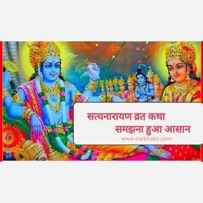 satyanarayan vrat katha mukhya patra | सत्यनारायण व्रतकथा के मुख्य पात्र और विवरण