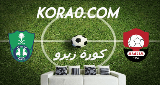مشاهدة مباراة الأهلي والرائد بث مباشر اليوم 23-1-2020 الدوري السعودي