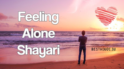 feeling alone shayari