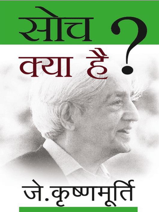 सोच क्या है ? जे कृष्णमूर्ति द्वारा मुफ़्त पीडीऍफ़ पुस्तक   Soch Kya Hai ? By J KrishnaMurti PDF Book In Hindi